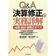 Q&A決算修正の実務詳解―法務・会計・税務のすべて [単行本]