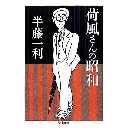 荷風さんの昭和(ちくま文庫) [文庫]