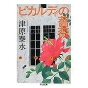 ピカルディの薔薇(ちくま文庫) [文庫]
