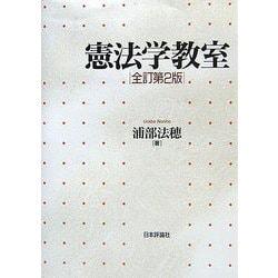 憲法学教室 全訂第2版 [単行本]