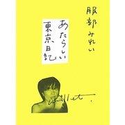 あたらしい東京日記 [単行本]