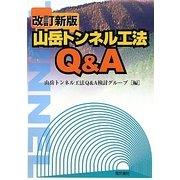 山岳トンネル工法Q&A 改訂新版 [単行本]