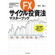 FXサイクル投資法マスターブック―為替相場の周期性を有効活用するトレードノウハウを集大成 [単行本]