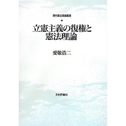 立憲主義の復権と憲法理論(現代憲法理論叢書) [単行本]