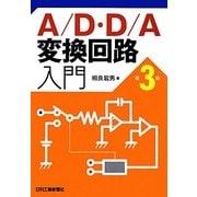 A/D・D/A変換回路入門 第3版 [単行本]