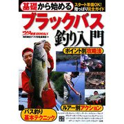 基礎から始めるブラックバス釣り入門(つり情報BOOKS) [単行本]