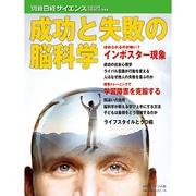 成功と失敗の脳科学(別冊日経サイエンス 184) [ムックその他]