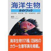 海洋生物ガイドブック [図鑑]