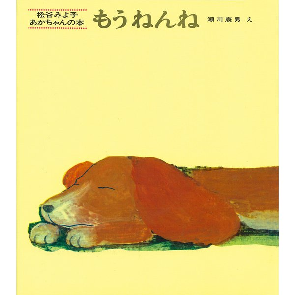 もうねんね(松谷みよ子・あかちゃんのほん 3) [絵本]