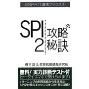 SPI2攻略の秘訣(ESPRIT道場ブックス) [単行本]