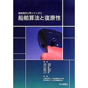 船舶算法と復原性(船舶海洋工学シリーズ〈1〉) [単行本]