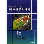 船体抵抗と推進(船舶海洋工学シリーズ〈2〉) [単行本]
