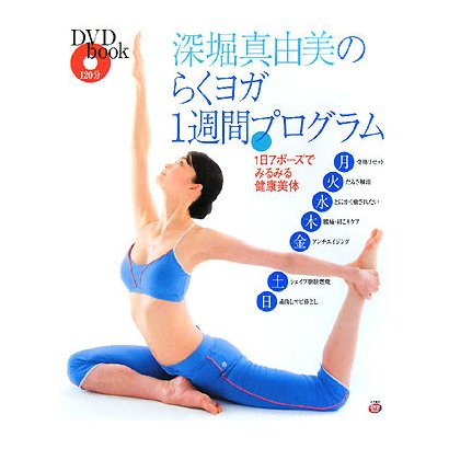 深堀真由美のらくヨガ1週間プログラム―1日7ポーズでみるみる健康美体(DVD book) [単行本]
