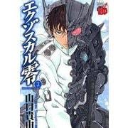 エクゾスカル零 2(チャンピオンREDコミックス) [コミック]