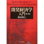 開発経済学入門 第3版 [単行本]