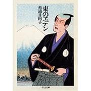 東のエデン(ちくま文庫 す 2-5) [文庫]