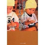 食育が子どもの未来を拓く―山東保育園の食育、口腔育成の食育 [単行本]