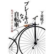ブレーキのない自転車―私のまっすぐ人生論 [単行本]