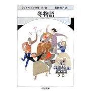 冬物語―シェイクスピア全集〈18〉(ちくま文庫) [文庫]