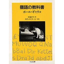 猫語の教科書(ちくま文庫) [文庫]