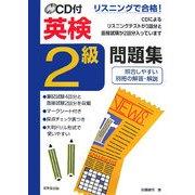 リスニングで合格!CD付英検2級問題集 [単行本]