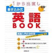 1から出直し 書き込み式英語BOOK [単行本]