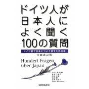 ドイツ人が日本人によく聞く100の質問―ドイツ語で日本について話すための本 全面改訂版 [単行本]