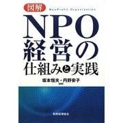 図解 NPO経営の仕組みと実践 [単行本]