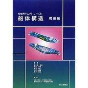 船体構造 構造編(船舶海洋工学シリーズ〈6〉) [単行本]