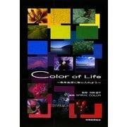 Color of Life―色を生活に取り入れよう [単行本]