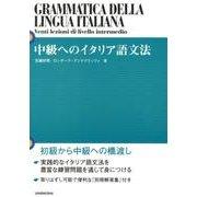 中級へのイタリア語文法 [単行本]