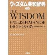 ウィズダム英和辞典 第2版 [事典辞典]
