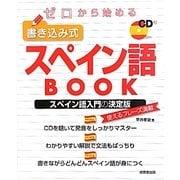 ゼロから始める書き込み式スペイン語BOOK [単行本]
