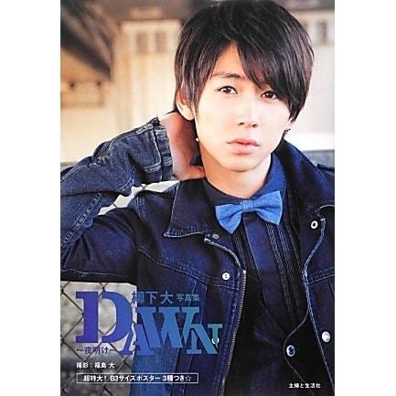 DAWN-夜明け―柳下大写真集 [単行本]