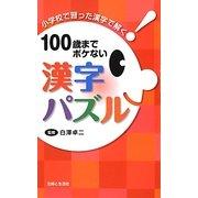 100歳までボケない漢字パズル [単行本]
