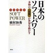 """日本のソフトパワー―本物の""""復興""""が世界を動かす [単行本]"""