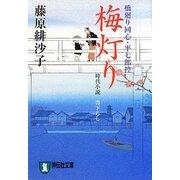 梅灯り―橋廻り同心・平七郎控(祥伝社文庫) [文庫]
