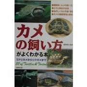 カメの飼い方がよくわかる本―ミドリガメからリクガメまで [単行本]