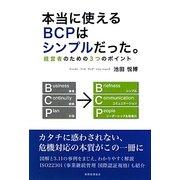本当に使えるBCPはシンプルだった。―経営者のための3つのポイント [単行本]