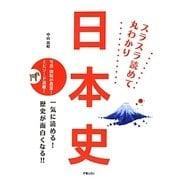 日本史―スラスラ読めて丸わかり 写真・図版が豊富!エピソード満載! [単行本]
