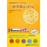 筆記試験対策ベーシックドリル 一般常識&SPI2(就活力アップシリーズ) [単行本]