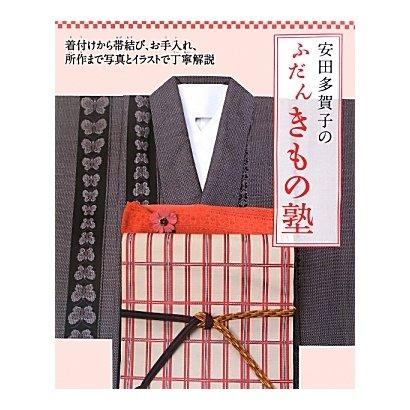 安田多賀子のふだんきもの塾―着付けから帯結び、お手入れ、所作まで写真とイラストで丁寧解説 [単行本]