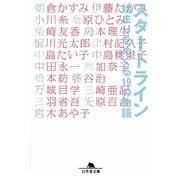 スタートライン―始まりをめぐる19の物語(幻冬舎文庫) [文庫]
