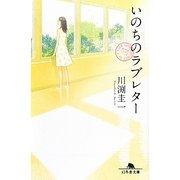 いのちのラブレター(幻冬舎文庫) [文庫]
