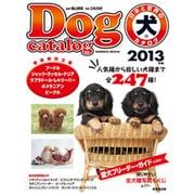 日本と世界の犬のカタログ 2013年版(SEIBIDO MOOK) [ムックその他]