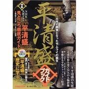 平清盛ガイドブック-日本の覇者となったサムライの誕生(別冊歴史読本 55) [ムックその他]