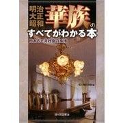 明治・大正・昭和 華族のすべてがわかる本―日本の上流社会の系譜 [単行本]