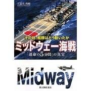 ミッドウェー海戦―「運命の5分間」の真実 その時、艦隊はどう動いたか [単行本]