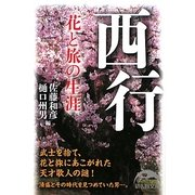 西行―花と旅の生涯(新人物文庫) [文庫]