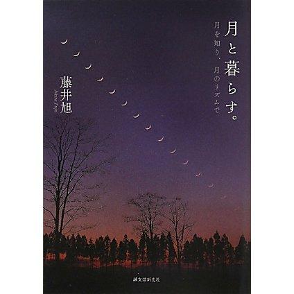 月と暮らす。―月を知り、月のリズムで [単行本]